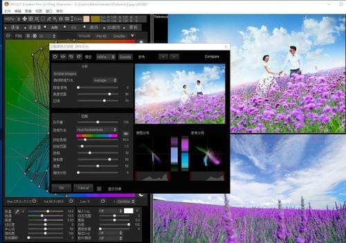 3D LUT Creator 1.5.2多语言官方中文专业版