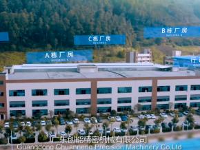 广东创能精密机械企业宣传片