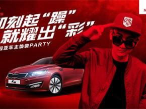 东莞宣传片12.21东风悦达.起亚改装车